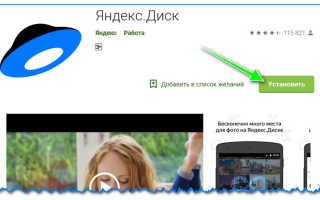 Как создать ссылку на Яндекс диск для общего доступа