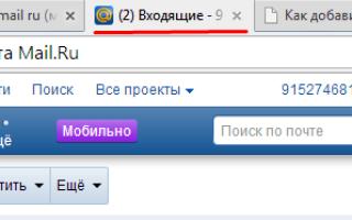 Как пользоваться почтой Mail.ru?