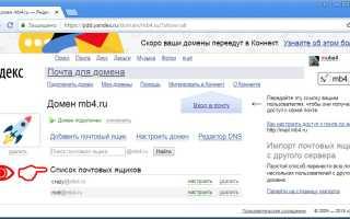 Как посмотреть список всех почтовых ящиков домена в Яндекс почте для домена