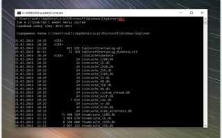 Как правильно очистить кэш иконок в windows 7? Краткая инструкция