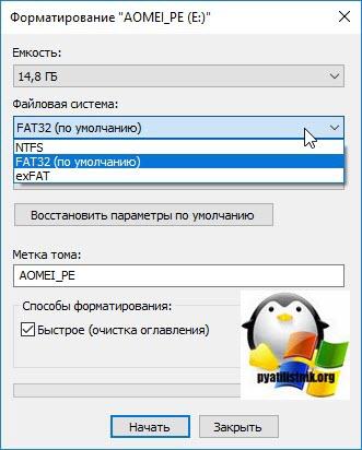 Kak-formatirovat-fleshku-03.jpg