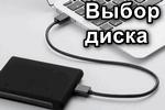 Vyibor-vneshnego-diska.png