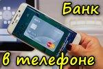 Bank-v-telefone.jpg