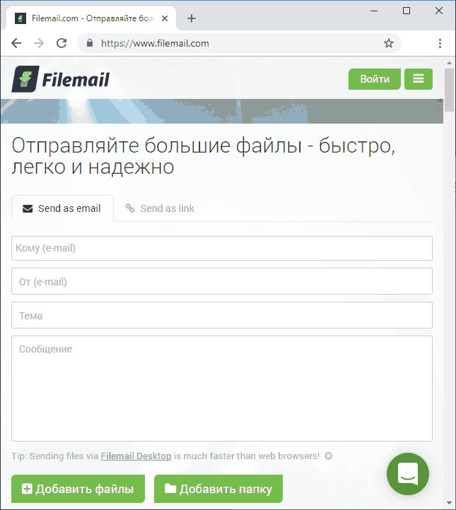 Сервис передачи больших файлов Filemail