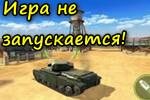 Igra-ne-zapuskaetsya-CHto-delat.jpg