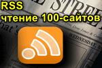 RSS-podpiski.png