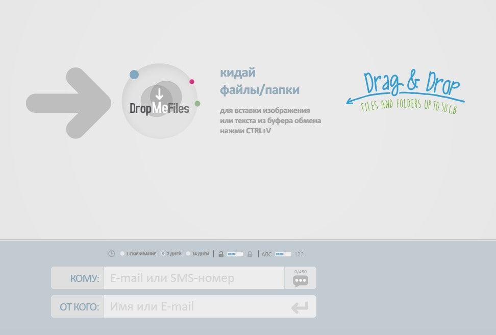 DropMeFiles.jpg