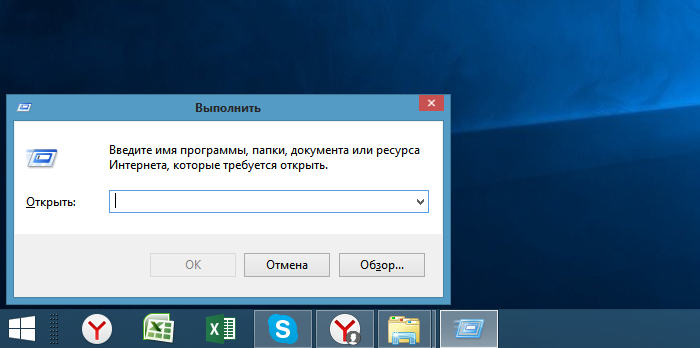 Nazhatiem-klavish-WinR-vyzyvaem-okno-Vypolnit-.png