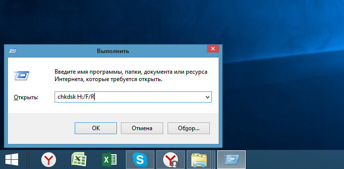 V-pole-Otkryt-vvodim-komandu-chkdsk-HFR-nazhimaem-OK-.png