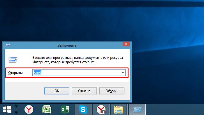 Vyzyvaem-nazhatiem-klavish-WinR-okno-Vypolnit-vvodim-komandu-cmd-nazhimaem-OK-.png
