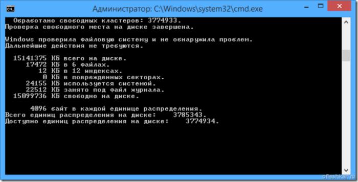 Otchet-o-rezultatah-raboty-komandy-chkdsk--e1528659072298.png