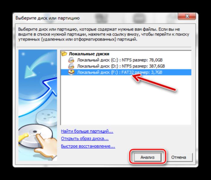 Vybiraem-nuzhnyj-USB-nositel-shhelkaem-po-nemu-nazhimaem-Analiz--e1528660667976.png