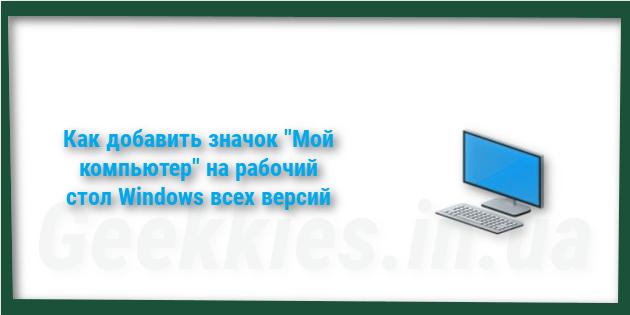 kak_dobavit_moy_komputer_na_rabochiy_stol_windows_logo-630x315.png
