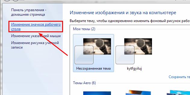 kak_dobavit_moy_komputer_na_rabochiy_stol_windows_2-630x315.png