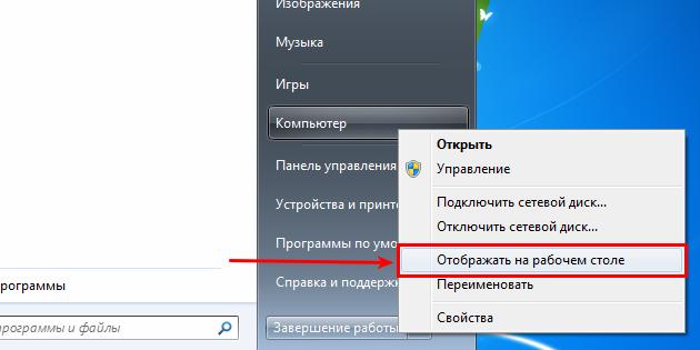 kak_dobavit_moy_komputer_na_rabochiy_stol_windows_5-630x315.png