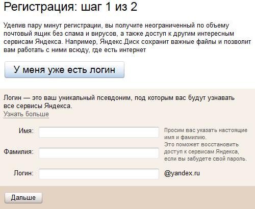 yandex_step1.png