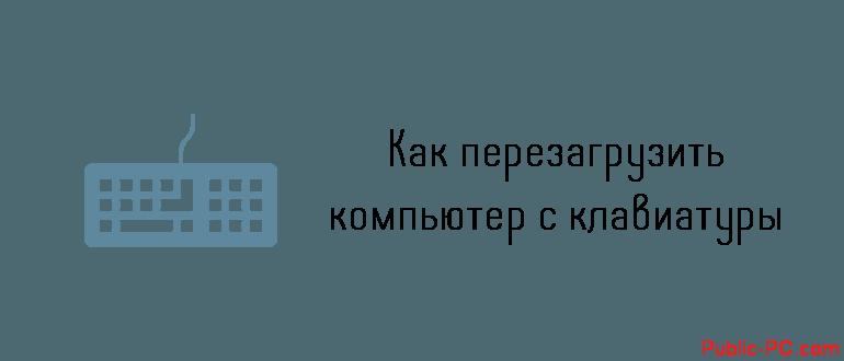 Kak-perezagruzit-komputer-s-klaviaturi.png