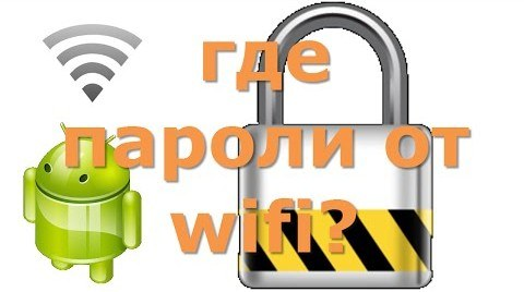 Kak-vzlomat-parol-ot-Wi-Fi-.jpg