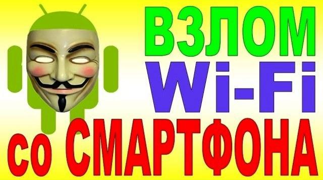 Kak-vzlomat-parol-ot-Wi-Fi-14.jpg