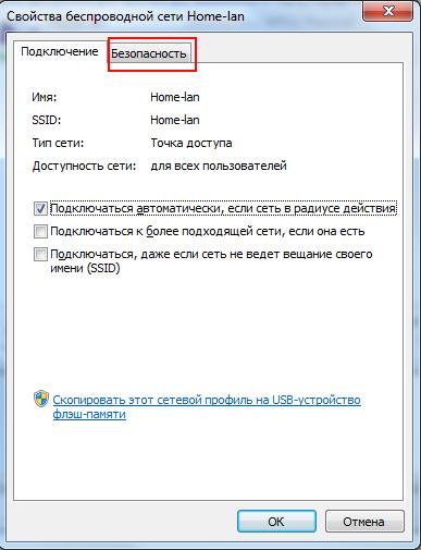 bezopasnost-wifi.png