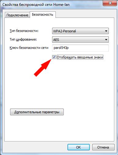 parol-wifi.png