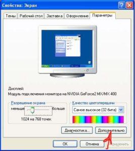 nastroika_yarkosti7-267x300.jpg