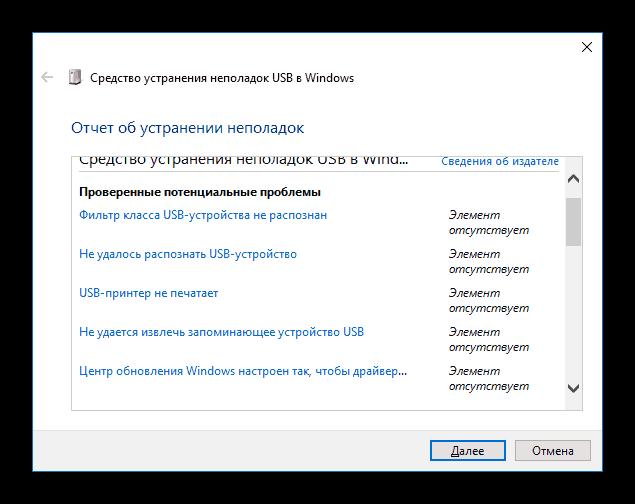 Otchyot-sredstva-ustraneniya-nepoladok-usb-v-windows-10.png