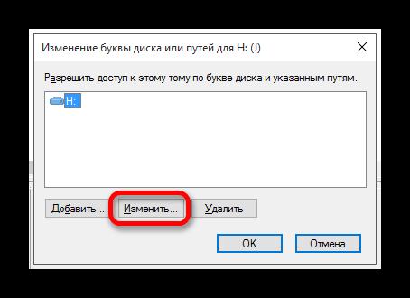 Izmenenie-bukvyi-diska-ili-putey-dlya-flesh-nakopitelya.png