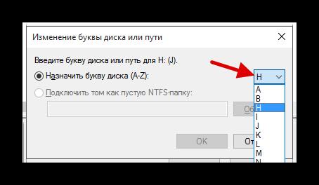 Vyibor-bukvyi-ili-puti-dlya-flesh-nakopitelya.png