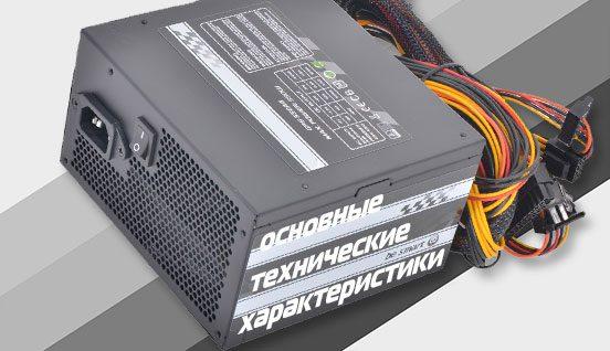 tekhnicheskiye-kharakteristiki-kompyuternogo-BP-552x318.jpg