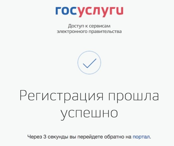 registraciya-akkaunta-vipolnena-700x588.jpg
