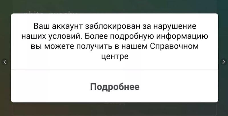 blokirovka-akkaunta.jpg