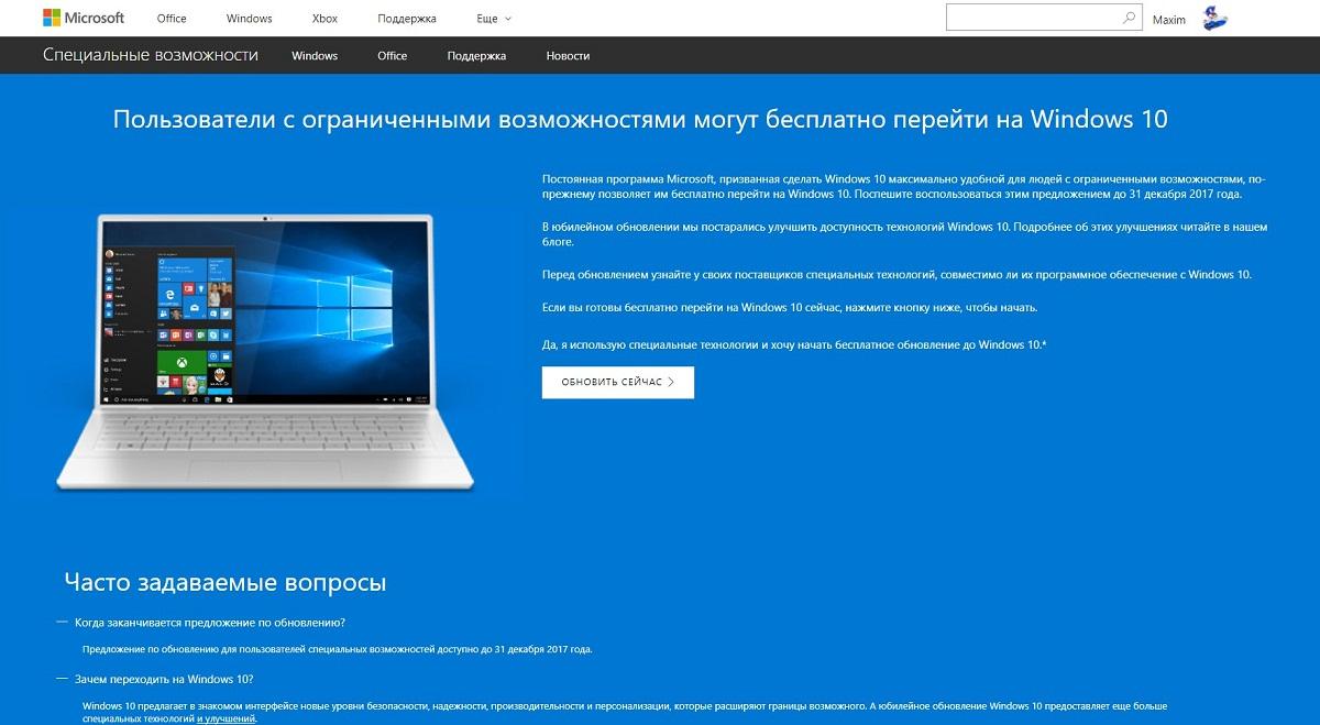 Как-обновить-Windows-8-до-Windows-10.jpg