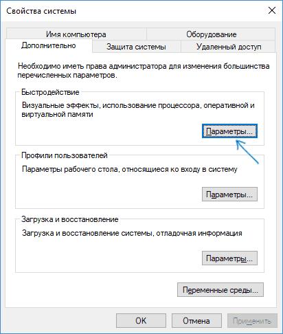 Параметры производительности Windows