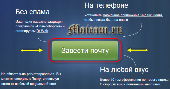 E`lektronnaya-pochta-yandeks-zavesti-pochtu.jpg