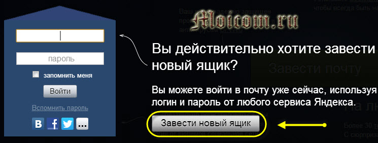 E`lektronnaya-pochta-yandeks-zavesti-novyiy-yashhik.jpg