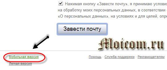 E`lektronnaya-pochta-yandeks-mobilnaya-versiya.jpg