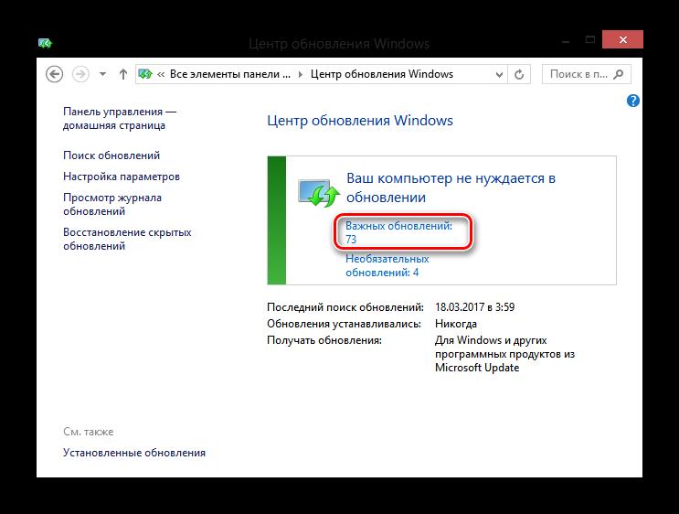 Windows-8-TSentr-obnovleniy.png