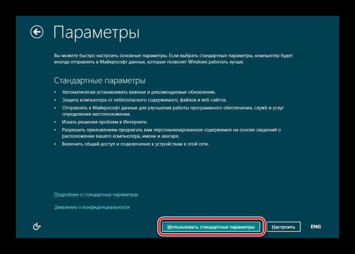 Windows-8-Parametryi.png
