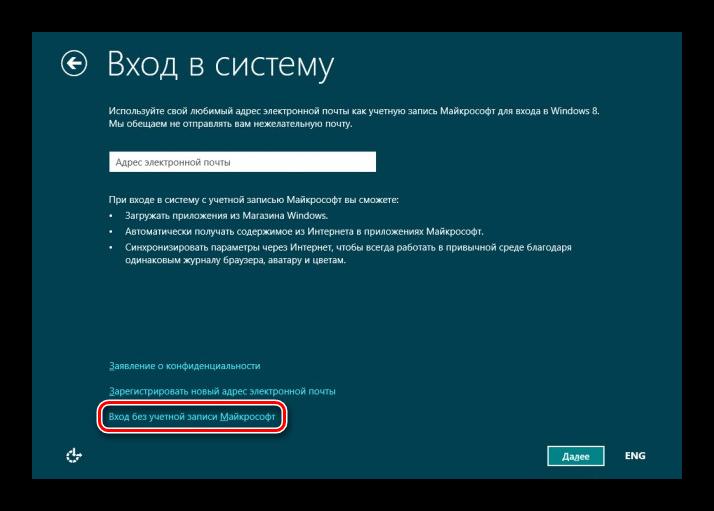 Windows-8-Vvod-uchetnoy-zapisi.png