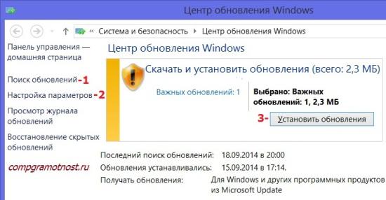 obnovlenia-Windows-8-e1412251029706.jpg