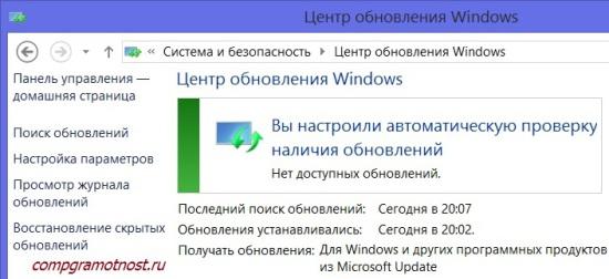 chentr-obnovlenia-Windows-8-e1412251497729.jpg