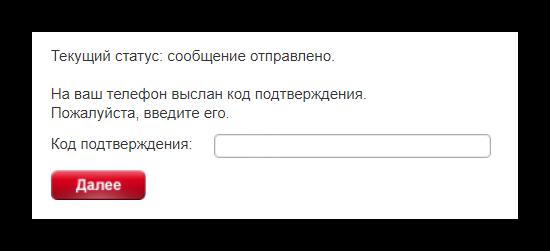 Kod-podtverzhdeniya-pri-otpravkena-sayte-MTS-1.png