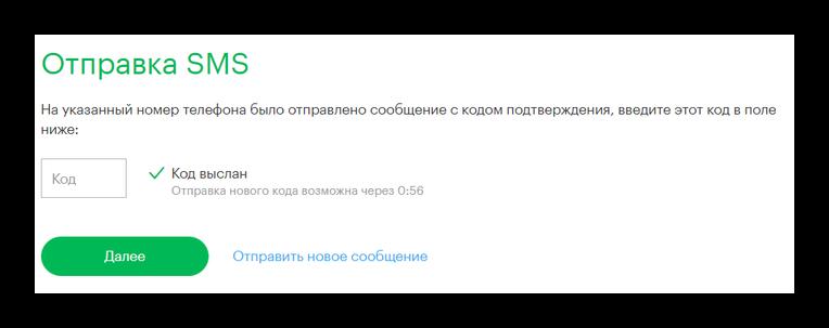 Kod-podtverzhdeniya-pri-otpravkena-sayte-Megafon-1.png