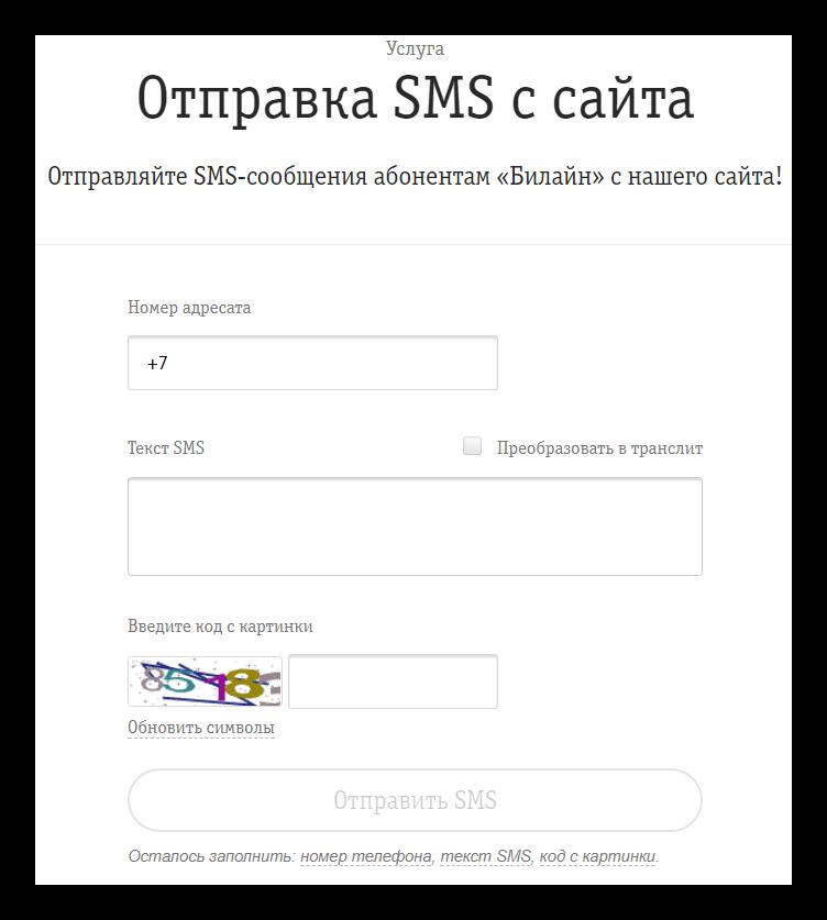 Otpravka-SMS-na-sayte-Bilayn-2.png