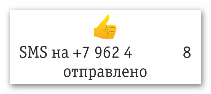 SMS-otpravleno-Bilayn-1.png
