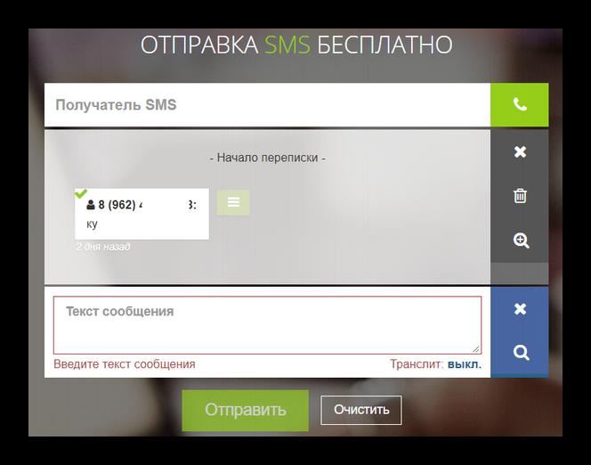 Otpravka-SMS-na-sayte-MySMSBox-2.png