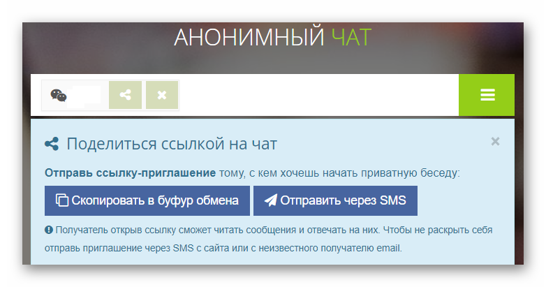Anonimnyiy-chat-v-MySMSBox-1.png