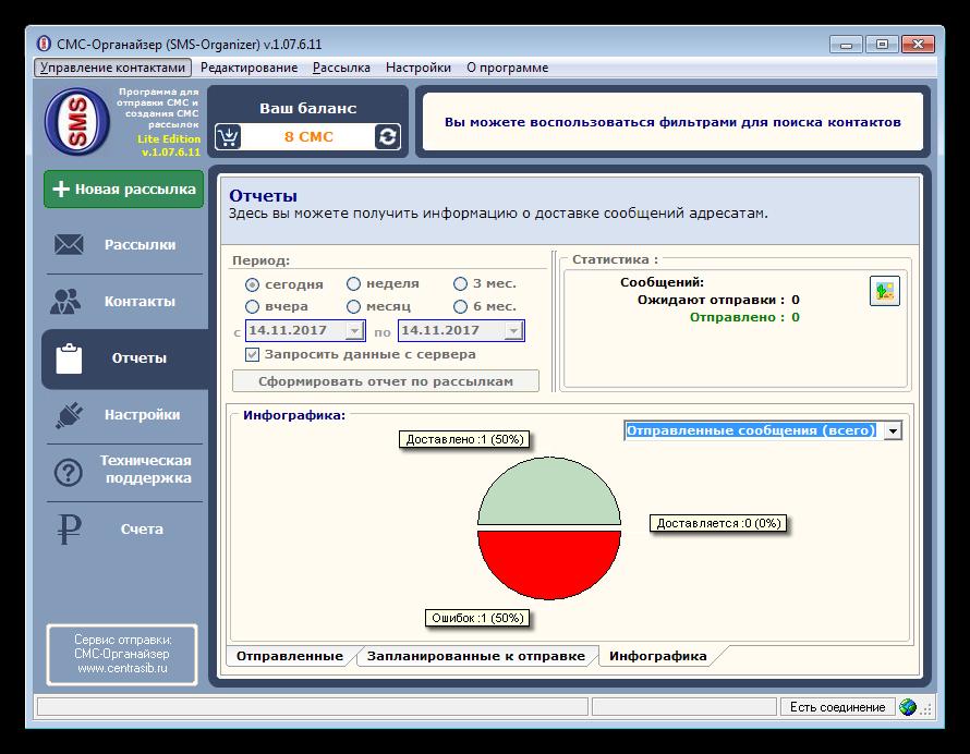 Programma-dlya-rassyilki-sms-s-kompyutera-SMS-Organizer.png