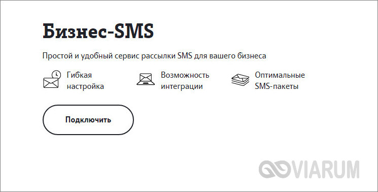 otpravka-sms-cherez-internet-6.jpg